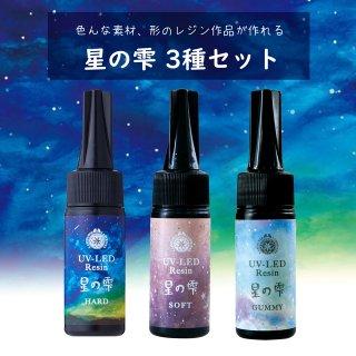 星の雫3種類セット ハード・ソフト・グミ−タイプ 各25g UVレジン液