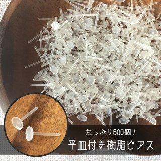 500個 【1個約0.8円!】5mm平皿付き樹脂ピアスポスト クリアカラー 大量基礎金具【最安資材GET】