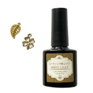濡れたような美しい艶 筆付きで塗りやすいLEDとUVコーティングレジン液 レジンクラフト