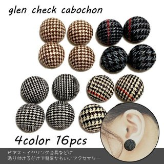 【4色16個】 チェック柄の包みボタン風カボション グレンチェック 半円 ドーム型