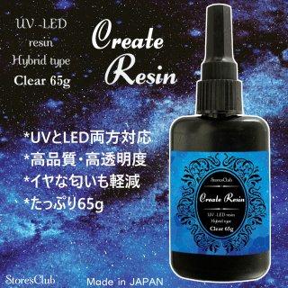 【65g】レジン液 クリア クラフトレジン UV LED 太陽光対応レジン液 日本製 ストアーズクラブ