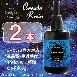 【65g 2本】レジン液 クリア クラフトレジン UV LED 太陽光対応レジン液 日本製 ストアーズクラブ
