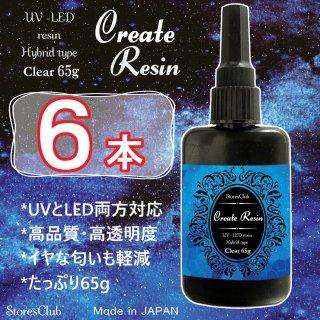 【65g 6本】レジン液 クリア クラフトレジン UV LED 太陽光対応レジン液 日本製 ストアーズクラブ