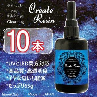 【65g 10本】レジン液 クリア クラフトレジン UV LED 太陽光対応レジン液 日本製 ストアーズクラブ