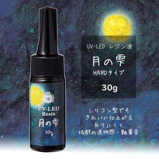 月の雫【30g】パジコ UV-LEDレジン液 ハードタイプ PADICO