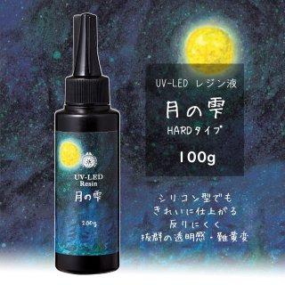 月の雫【100g】パジコ UV-LEDレジン液 ハードタイプ PADICO