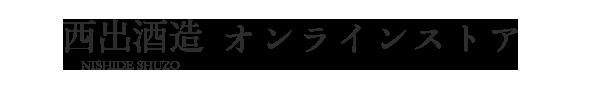 西出酒造オンラインストア|石川県の地酒 西出酒造 『春心』の直営通販サイト