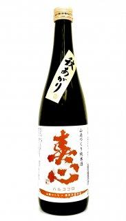 春心 山廃つくり純米酒 五百万石80% 720ml【常温保存可】
