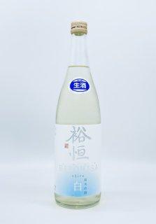 <img class='new_mark_img1' src='https://img.shop-pro.jp/img/new/icons31.gif' style='border:none;display:inline;margin:0px;padding:0px;width:auto;' />裕恒HIROHISA 純米吟醸 白shiro(生原酒)720ml【要冷蔵】