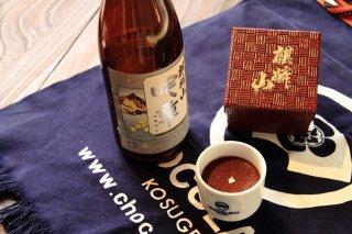 麒麟山利き酒ショコラ(シングル)