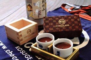 麒麟山利き酒ショコラ(ダブル仕込)