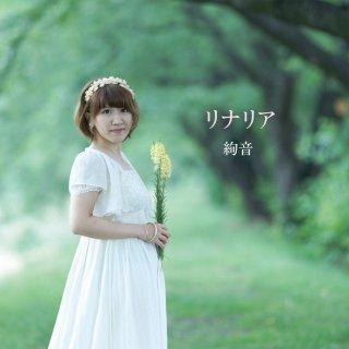 【Single】リナリア