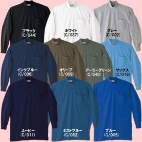 90074長袖ハイネックシャツ・綿100%