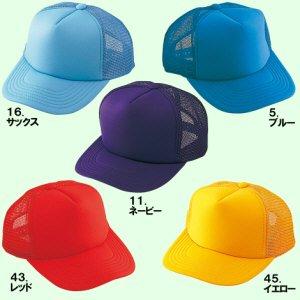 90049帽子(メッシュ)