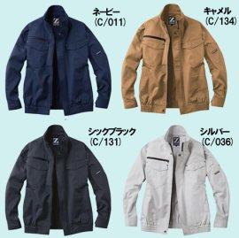 74010空調服長袖ブルゾン