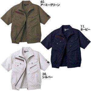 54040空調服半袖ブルゾン