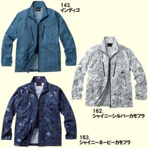 54050空調服長袖ジャケット
