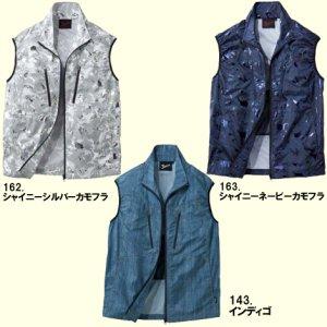 54060空調服ベスト