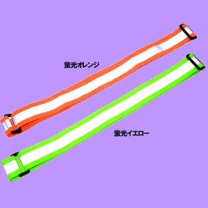 8271安全タスキ[伸縮テープ]