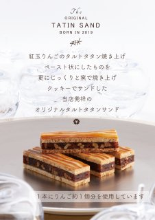 The Original TATIN SAND オリジナルタタンサンドセット8本入