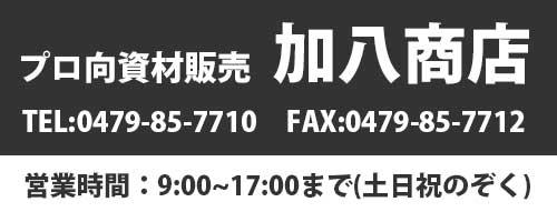 プロ向け資材の通信販売 【加八商店】