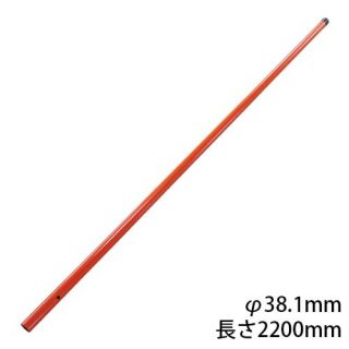 カーブミラー専用スチールポール φ38.1mm 長さ2200mm
