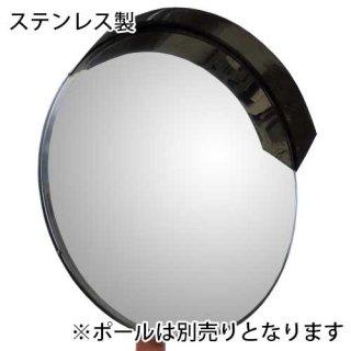 【ステンレス】国産ミラー 丸型 φ800mm 支柱取付金具付き