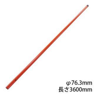 カーブミラー専用スチールポール φ76.3mm 長さ3600mm