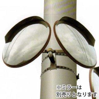 カーブミラー専用 自在バンド φ240mm
