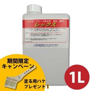 エフロレックス【エフロ(白華)専用除去剤】 1L