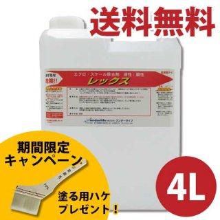 エフロレックス【エフロ(白華)専用除去剤】 4L