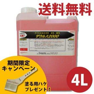 ザウルス2000 タイルの黒ずみ・水垢洗浄剤 4L
