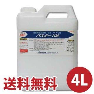 バスター100 石鹸カス・湯垢の専用洗剤 4L