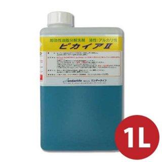 ピカイア2【換気扇の油汚れ専用洗剤】 1L