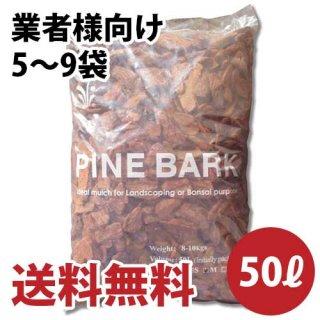 【高品質】業務用バークチップ 50リットル 5〜9袋【業者様向け】