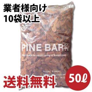 【高品質】業務用バークチップ 50リットル 10袋以上【業者様向け】