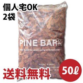 【高品質】業務用バークチップ 50リットル 2袋セット