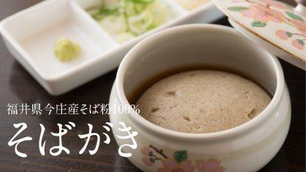 福井県今庄産そば粉100% そばがき