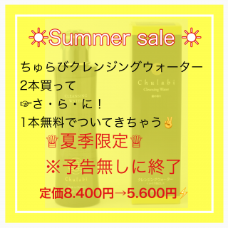<img class='new_mark_img1' src='https://img.shop-pro.jp/img/new/icons16.gif' style='border:none;display:inline;margin:0px;padding:0px;width:auto;' />【在庫処分セール】美美クレンジングウォーター2本セット+1本無料!