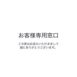 HUNAMA様専用窓口 ring(1)