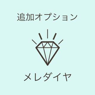 【オプション】メレダイヤ両サイド3個 合計6個