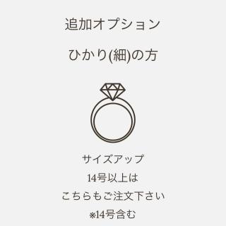 【オプション】K18/14号以上 ひかり(細)の方