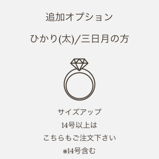 【オプション】K18/14号以上 ひかり(太)/三日月の方 ※三日月は17号まで可