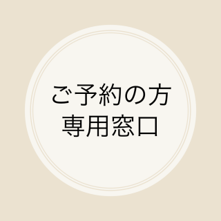 arisaka様専用窓口 凛/リング