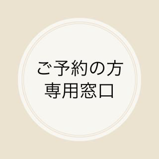mayu様専用窓口 KGMおまとめ