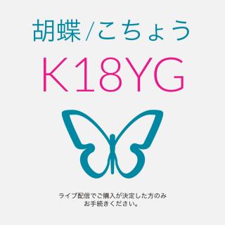 胡蝶 K18YG 3-15号 ※1号ずつのサイズとなります。