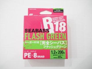 シーガー R18 完全シーバス フラッシュグリーン PE×8