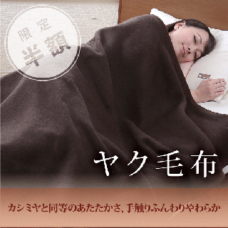 ヤク毛布 ふわふわあったか 最高級毛布