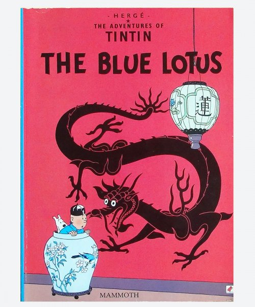 THE ADVENTURES OF TIN TIN / THE BLUE LOTUS ( reuse book )