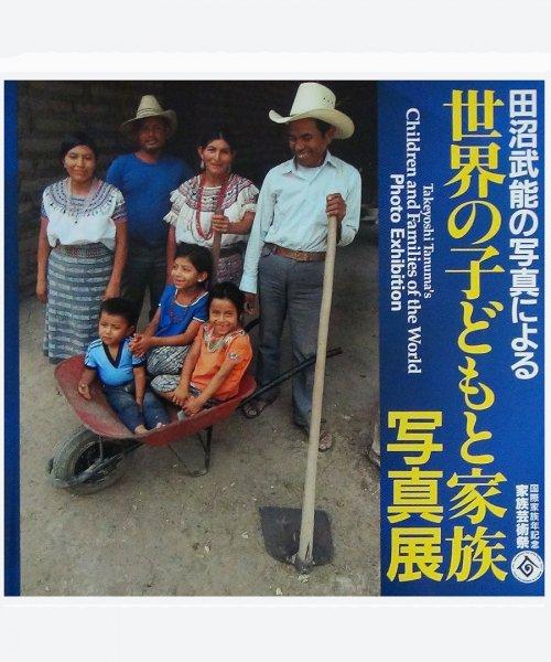 田沼武能の写真による / 世界の子どもと家族写真展 ( reuse book )